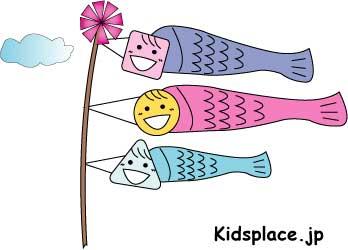 キッズプレイスの鯉のぼりのイラスト